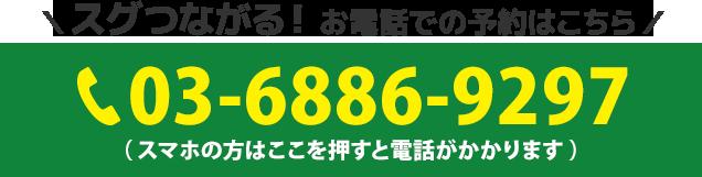 電話番号:03-6886-9297